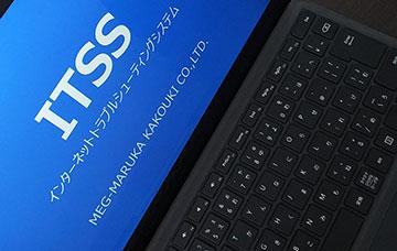 ITSS/インターネットによるトラブルシューティング